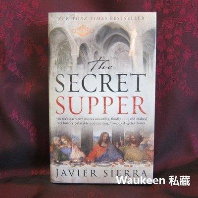 秘密晚餐 The Secret Supper 哈維爾西耶拉 Javier Sierra 最後的晚餐 基督信仰 歷史小說