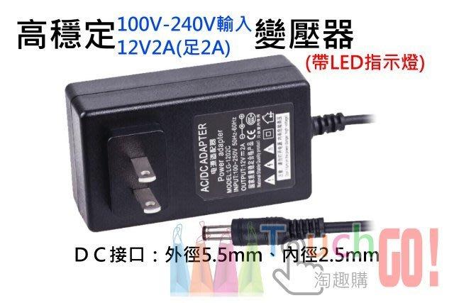 《淘趣購〉高穩定110-240V輸入12V/2A輸出(DC外5.5mm、內2.5mm)變壓器(一年保、保換新)按摩枕