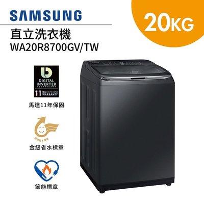 【私訊現折】SAMSUNG三星 WA20R8700GV/TW 20公斤 智慧觸控手洗變頻洗衣機 公司貨
