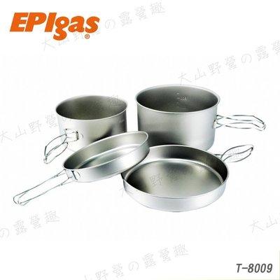 【大山野營】EPIgas T-8009 冒險炊具套組 超輕 鈦鍋 二人鍋 三人鍋 鈦金屬鍋具 鈦合金鍋具