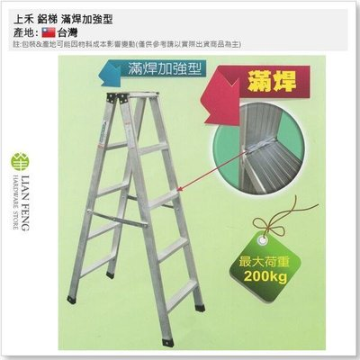 【工具屋】*含稅* 上禾 鋁梯 滿焊加強型 9尺 全焊 焊接梯 最大荷重200KG A字梯 梯子 工作梯 台灣製