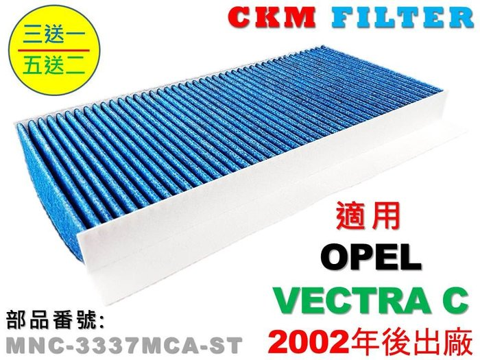 【CKM】歐寶 OPEL VECTRA C 抗菌 抗敏 無毒 PM2.5 活性碳冷氣濾網 靜電濾網 空氣濾網 粉塵濾網