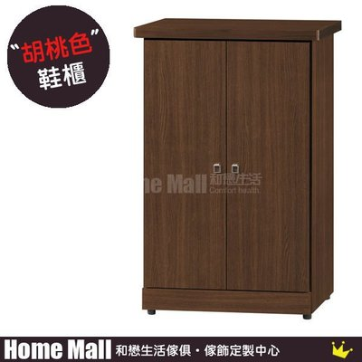 HOME MALL~鎧旋2X3.5尺鞋櫥 $2600~(雙北市免運費)5J