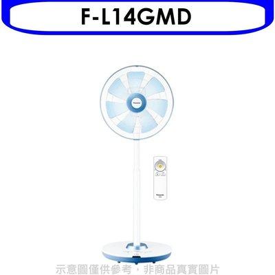 《可議價》國際牌【F-L14GMD】14吋金屬鋼柱電風扇