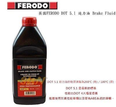 LDS 英國原裝進口 FERODO RACING DOT 5.1 頂級 煞車油 競技型 迫力油 FERODO煞車油