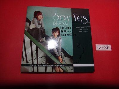 【愛悅二手書坊 10-08】Say Yes 寫真 EP   簡廷芮等合著    水靈文創