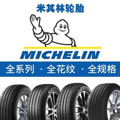 最新二手米其林輪胎205/215/225/235/245/255/45/50/55/60r17r18r19