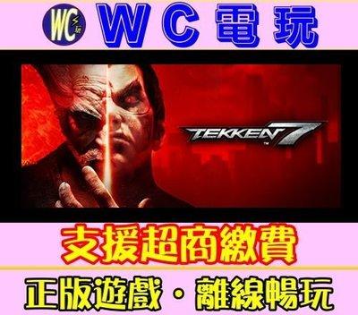 【WC電玩】PC 鐵拳 7 標準版 中文版 TEKKEN 7 STEAM離線版
