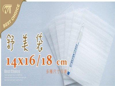 含稅【舒美袋 14*16/18cm】另有氣泡袋舒美布自黏袋快遞袋牛皮紙袋.紙箱