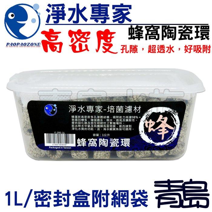 Y。。。青島水族。。。F-295-1L台灣paopaozone泡泡龍---淨水專家 附拉鍊網袋==蜂窩陶瓷環1L買三送一