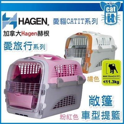 加拿大Hagen赫根《Catit 愛旅行敞篷車型提籃》含運
