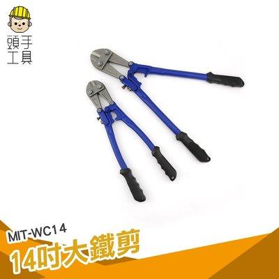 14吋大鐵剪/最大開口9mm剪斷能力5mm 鐵線剪 電纜剪 鐵皮剪刀MIT-WC14