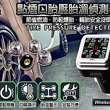 【東京數位】全新送車用水杯架  IS愛思 點煙口胎溫 胎壓 偵測器 震動開機安裝簡單/降低油耗/預防爆胎/四輪同顯