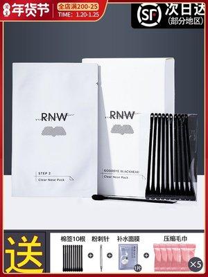 桃子美妝正品現貨 RNW鼻貼去黑頭粉刺閉口黑頭導出 收縮毛孔深層清潔控油黑頭貼10p