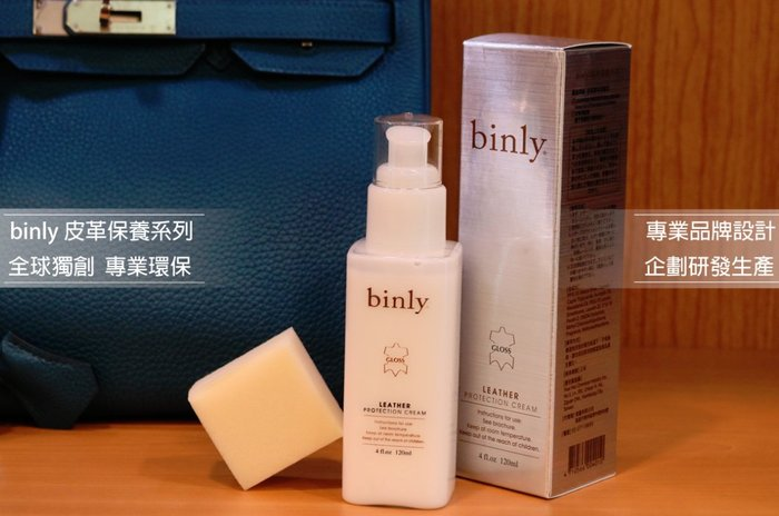 全台獨家 binly皮革養護系列【K08-1 binly皮革乳】皮件皮革養護