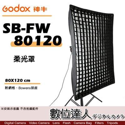 【數位達人】Godox 神牛 SB-FW-80120 柔光罩 附網格 Bowens接座 無影罩 棚燈  FW80120