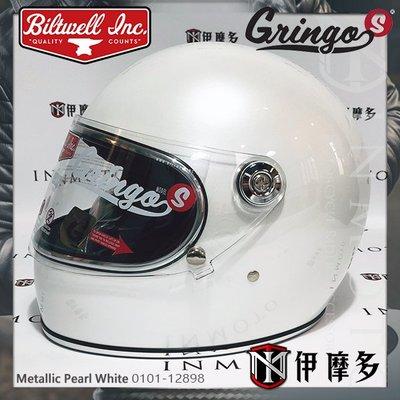 伊摩多※美國 Biltwell Gringo S 金屬珍珠 復古 樂高帽ECE Metallic Pearl White