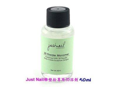 好用喔~專業級品牌《Just Nail雕塑粉專用3D溶劑》50ml每瓶250元~創造獨特3D飾品