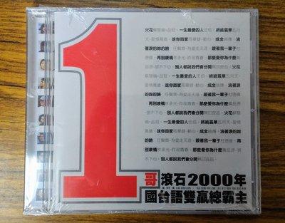 [影音雜貨店] 滾石2000年國台語雙贏總霸主 – 1哥 CD – 全新正版 新北市