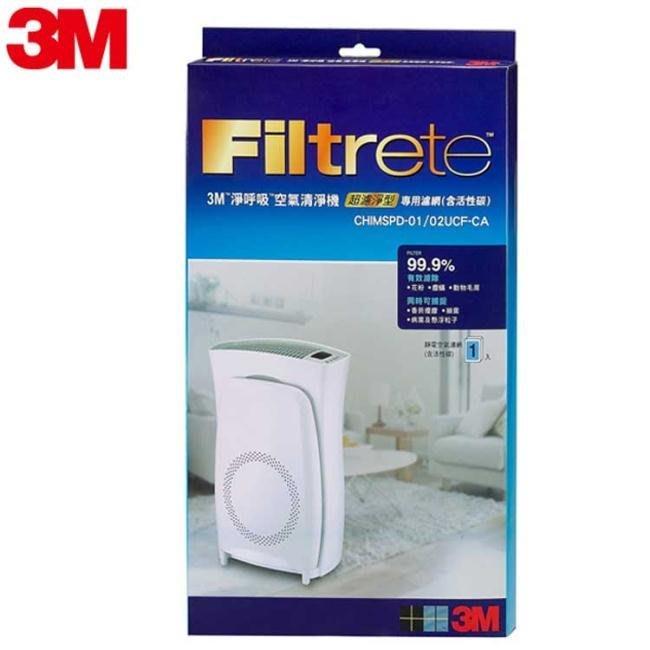 促銷價 3M靜呼吸空氣清淨機超濾淨型專用濾網含活性碳CHIMSPD-01/02UCF-CA 3M生活小舖