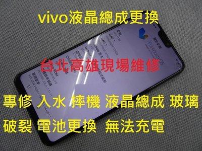 台北高雄現場維修 vivo v9液晶總成更換 電池更換 無法充電  主機板維修 vivo 1723玻璃破裂