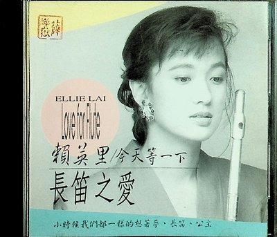 【198樂坊】賴英里-今天等一下(無IFPI...MADE IN JAPAN)EQ