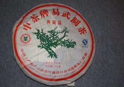 2007 中茶牌綠大樹典藏品