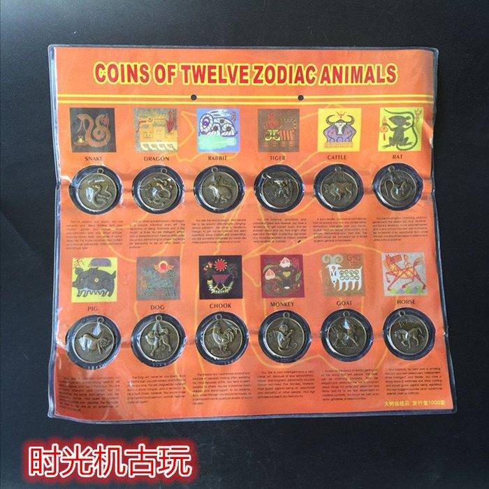 古玩雜項收藏復古銅板復古十二生肖銅幣合金銅幣一套12枚特價