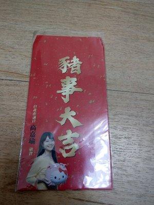 民主進步黨 港湖女神 台北市議員 立法委員 高嘉瑜 競選小物 紅包袋