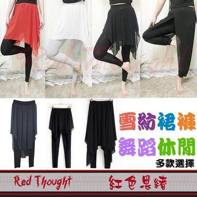 紅色思緒Red Thought-AL201新款打底褲裙斜裙襬不規則假兩件白色雪紡裙褲舞蹈雪紡裙內搭褲
