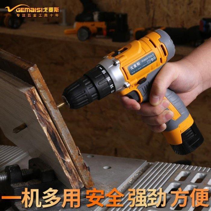 戈麥斯手電鑚鋰電充電手鑚家用多功能電動螺絲刀手槍鑚電起鑚