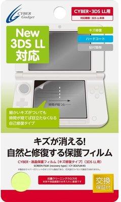 全新 New3DSLL周邊 日本CYBER 刮痕自修復 螢幕保護貼 附擦拭布【吾店】