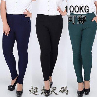 超大尺碼修身顯瘦小腳鉛筆女長褲100KG可穿  F287