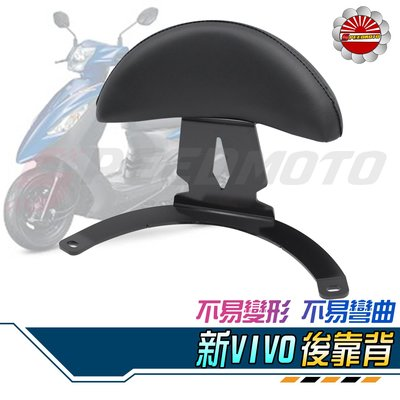 【Speedmoto】SYM 新VIVO125 半月型 小饅頭 造型後靠墊組 後靠背 後靠墊 黑鐵支架 活力125 扶手