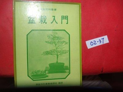 【愛悅二手書坊 02-37】盆栽入門         王麗芬/著      家庭百科