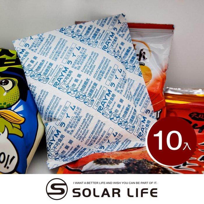 索樂生活 Super Power Dry 強力乾燥劑120G-10入組.吸濕除霉乾燥劑 生石灰除濕乾燥包