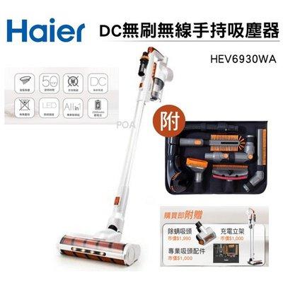 免運 Haier 海爾 DC無刷無線手持吸塵器+專業配件組 HEV6930WA 大全配
