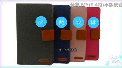 金山3C配件館 華為 HUAWEI M5(8.4吋) 平版皮套 平版套 平版防摔套 平版包 平版套