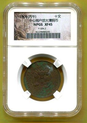 1906年光緒元寶當十文銅幣 (中心湘) 戶部大清銅幣