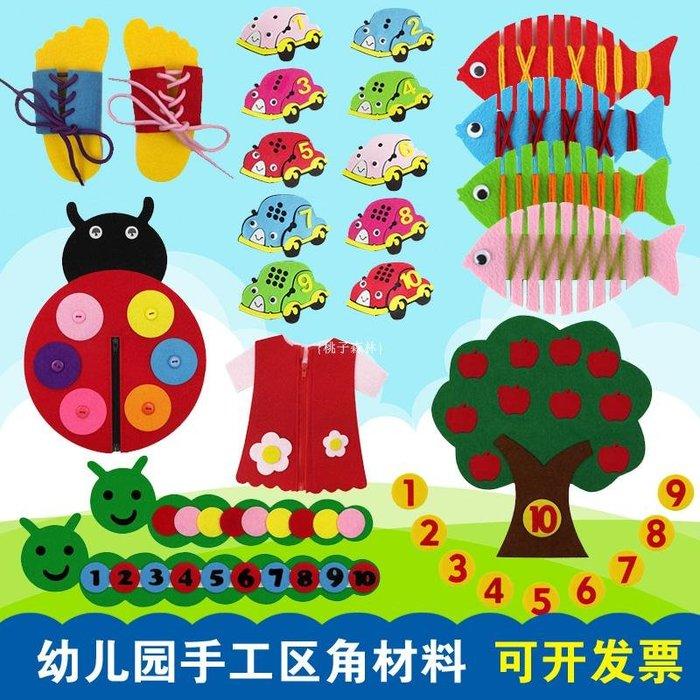 {桃子森林} 幼兒園益智區域材料 美工區益智區角創意數字玩具投放自制玩教具
