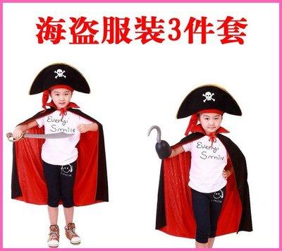 晶華屋--小朋友海盜套組(4件式)萬聖...