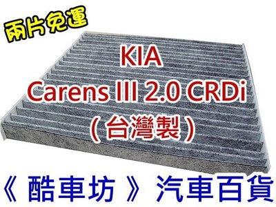 《酷車坊》原廠正廠型 顆粒活性碳冷氣濾網 KIA CARENS 07年後 2.0 CRDi 柴油款 另空氣濾芯機油柴油芯