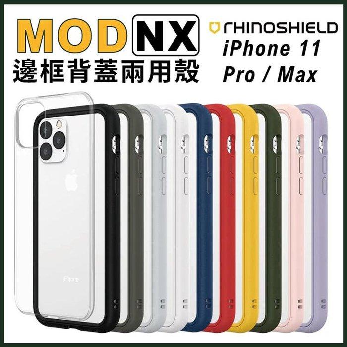 免運 贈玻璃貼 犀牛盾 Mod NX iPhone 11 / Pro / Max 軍規認證 邊框背蓋 防摔耐衝擊 保護殼