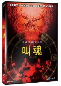 合友唱片 面交 自取 叫魂 DVD Demonic