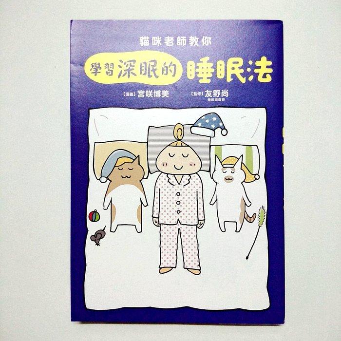 AsukA的衣物間~(有螢光筆畫記)貓咪老師教你學習深眠的睡眠法宮咲ひろ美台灣角川9789577431431