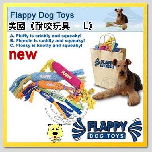 【幸福培菓寵物】美國FLAPPY《玩耍專家系列》有助潔牙的耐咬玩具 - L 特價280元