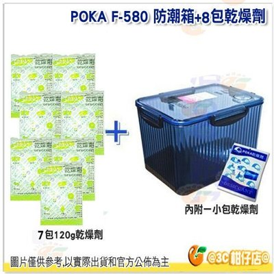 @3C 柑仔店@ 送8包乾燥劑 POKA F-580 免插電防潮箱 (大) F580 台灣製 公司貨 相機 鏡頭 文件