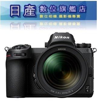 【日產旗艦】可加購64G+原電 Nikon Z6 + 24-70mm +轉接環 公司貨【送32G+工具書8/31止】