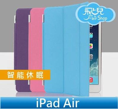 【飛兒】純色時尚 iPad Air Smart Cover 智能休眠 面蓋 3折 支架 保護套 送透明水晶殼 iPadAir