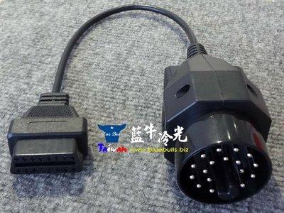 【藍牛冷光】BMW 電腦診斷 OBD 轉接頭 轉接線 E36 E37 E38 E39 E46 HUD抬頭顯示器必備
